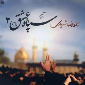 Ahmadreza Shahriyari دانلود آلبوم جدید احمدرضا شهریاری با نام سپاه عشق