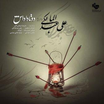 Ali Abdolmaleki 2 Ta Dadash دانلود آهنگ جدید علی عبدالمالکی به نام دو تا داداش