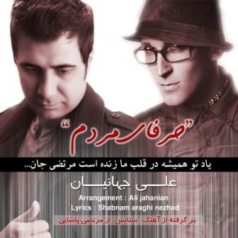 Ali Jahanian Harfaye Mardom دانلود آهنگ جدید علی جهانیان به نام حرفای مردم