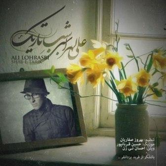 Ali Lohrasbi Shabe Tarik دانلود آهنگ جدید علی لهراسبی به نام شب تاریک