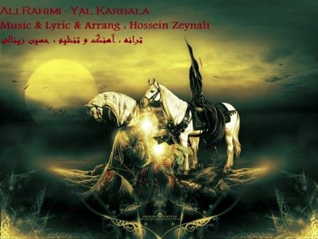 Ali Rahimi Yal Karbala دانلود آهنگ جدید علی رحیمی به نام یل کربلا
