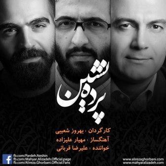 Alireza Ghorbani Parde Neshin دانلود آهنگ جدید علیرضا قربانی بنام پرده نشین