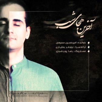 Amir Hossein Samiei Akharin Hejaye Shab دانلود آهنگ جدید امیرحسین سمیعی با نام آخرین هجای شب