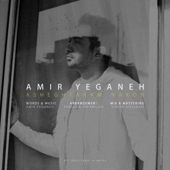 Amir Yeganeh Asheghtaram Nakon دانلود آهنگ جدید امیر یگانه به نام عاشقترم نکن