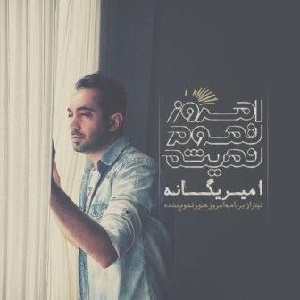 Amir Yeganeh Emrooz Tamoom Nemishe دانلود آهنگ جدید امیر یگانه به نام امروز تموم نمیشه