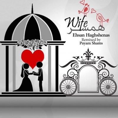 Ehsan Haghshenas Hamsar دانلود آهنگ جدید احسان حق شناس به نام همسر