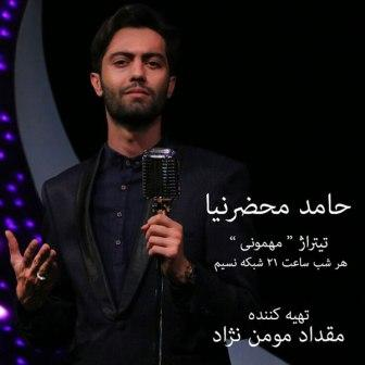 Hamed Mahzarnia Mehmooni دانلود آهنگ جدید حامد محضرنیا با نام مهمونی