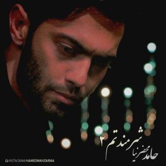 Hamed Mahzarnia Sharmandatam 2 دانلود آهنگ جدید حامد محضرنیا با نام شرمندتم 2