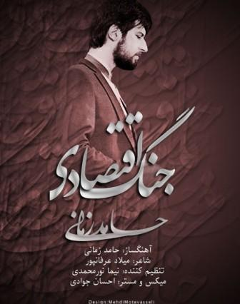 Hamed Zamani Jang Eghtesadi دانلود آهنگ جدید حامد زمانی با نام جنگ اقتصادی