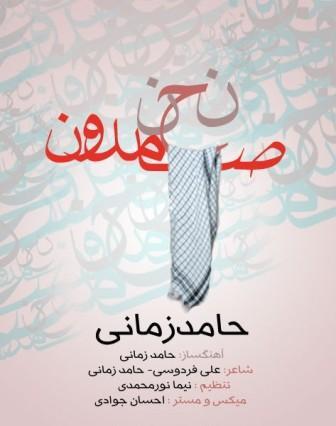 Hamed Zamani Nahno Samedoon دانلود آهنگ جدید حامد زمانی با نام نحن صامدون