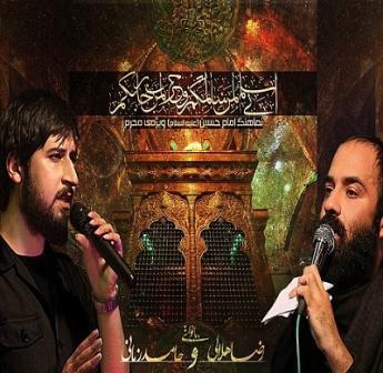Hamed zamani Emam Hosein دانلود آهنگ جدید حامد زمانی و رضا هلالی با نام امام حسین
