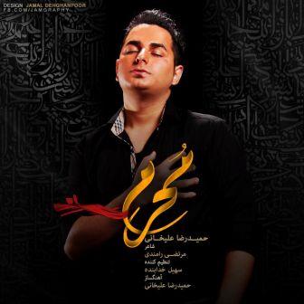 Hamidreza Alikhani Moharam دانلود آهنگ جدید حمیدرضا علیخانی با نام محرم
