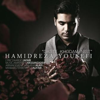 Hamidreza Yousefi Daste Khodam Nist دانلود آهنگ جدید حمیدرضا یوسفی با نام دست خودم نیست