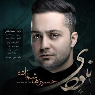 Hossein Hashemzade Naboodi دانلود آهنگ جدید حسین هاشم زاده با نام نبودی