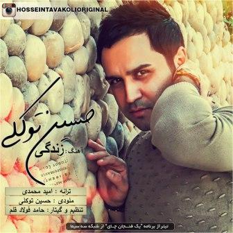 Hossein Tavakoli Zendegi دانلود آهنگ جدید حسین توکلی به نام زندگی