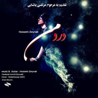 Hossein Zeynali Darde Man دانلود آهنگ جدید حسین زینعلی با نام درده من