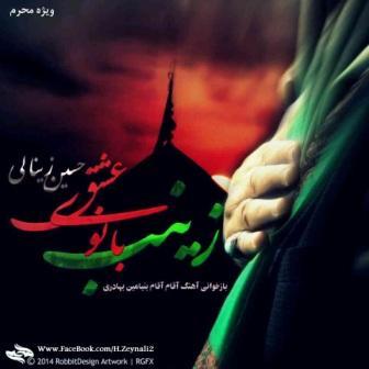 Hossein Zeynali Zeinab Banoye Esghe دانلود آهنگ جدید حسین زینالی با نام زینب بانوی عشق