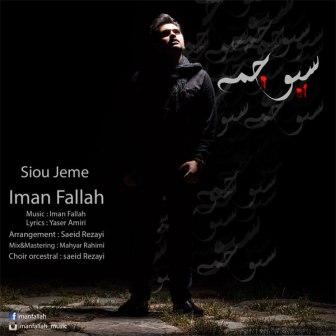 Iman Fallah Sioo Jeme دانلود آهنگ جدید ایمان فلاح با نام سیو جمه
