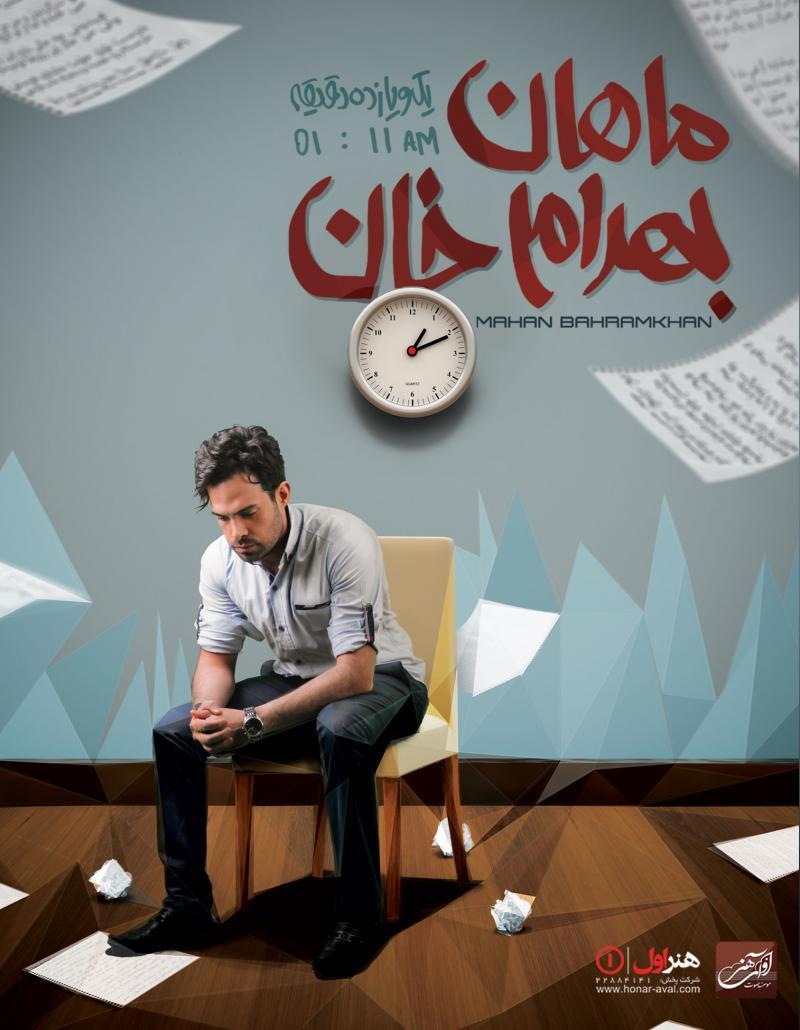 دانلود آهنگ ماهان بهرام خان جدید