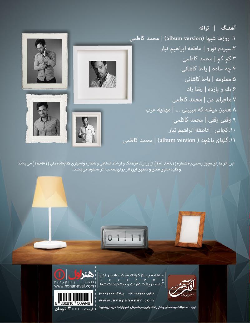 Mahan Bahramkhan 02 دانلود آلبوم جدید ماهان بهرام خان با نام یک و یازده