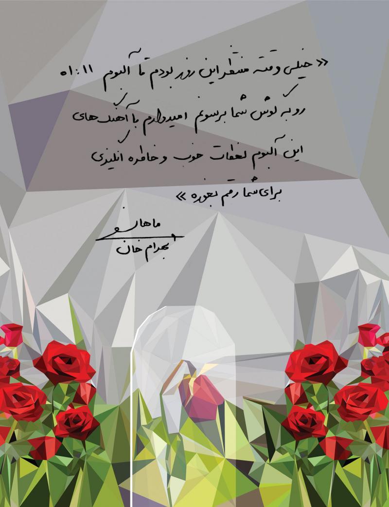 Mahan Bahramkhan 03 دانلود آلبوم جدید ماهان بهرام خان با نام یک و یازده