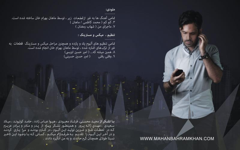 Mahan Bahramkhan 04 دانلود آلبوم جدید ماهان بهرام خان با نام یک و یازده