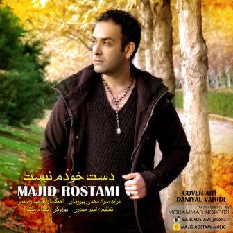 Majid Rostami Daste Khodam Nist دانلود آهنگ جدید مجید رستمی بنام دست خودم نیست