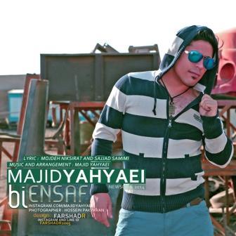 Majid Yahyaei Biensaf دانلود آهنگ جدید مجید یحیایی با نام بی انصاف
