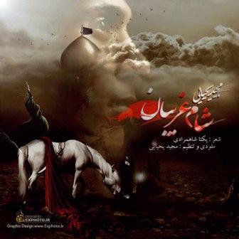 Majid Yahyaei Shame Ghariban دانلود آهنگ جدید مجید یحیایی به نام شام غریبان