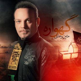 Matin Rahmani Gahvareh دانلود آهنگ جدید متین رحمانی با نام گهواره