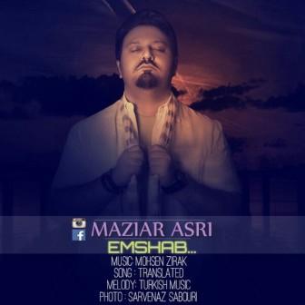 Maziar Asri Emshab دانلود آهنگ جدید مازیار عصری با نام امشب