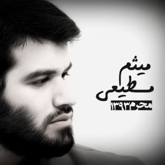 Meysam Motiee Khabar Kon دانلود مداحی میثم مطیعی محرم 93 با بالاترین کیفیت
