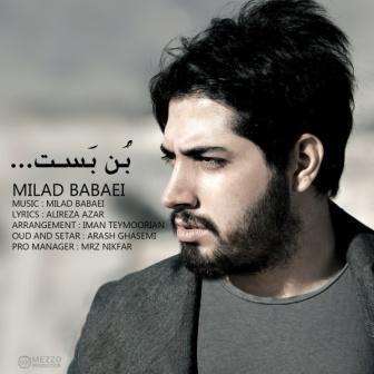 Milad Babaei Bon Bast دانلود آهنگ جدید میلاد بابایی به نام بن بست