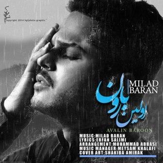 Milad Baran Avalin Baroon دانلود آهنگ جدید میلاد باران بنام اولین بارون
