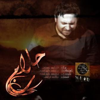 دانلود آهنگ محمد علیزاده با نام حلالم کن با بالاترین کیفیت