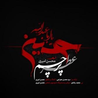 دانلود آهنگ جدید محسن امیری با نام عطر پرچم