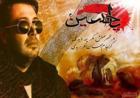 دانلود اهنگ ماه محرم محسن چاوشی بنام یاحسین