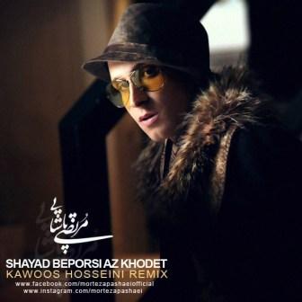 Morteza Pashaei Shayad Beporsi Az Khodet %28Kawoos Hosseini Remix%29 یادبود چهلمین روز درگذشت مرتضی پاشایی برگزار می شود