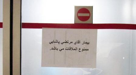 Morteza Pashaei مرتضی پاشایی در بخش مراقبت های ویژه ممنوعالملاقات شد