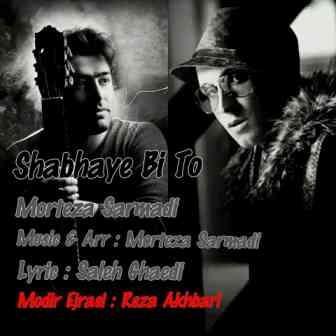 Morteza Sarmadi Shabhaye Bi To دانلود آهنگ جدید مرتضی سرمدی بنام شب های بی تو