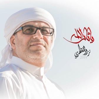 Nazar Qatari دانلود آلبوم جدید الحاج نزار القطری به نام يا ثارالله