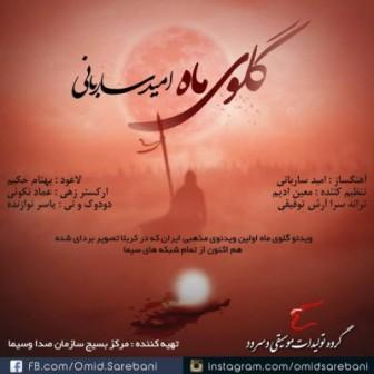 Omid Sarebani Galooye Mah دانلود آهنگ جدید امید ساربانی با نام گلوی ماه
