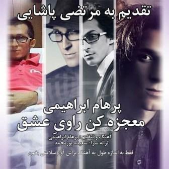 Parham Ebrahimi Mojeze Kon Ravie Eshgh دانلود آهنگ جدید پرهام ابراهیمی با نام معجزه کن راوی عشق