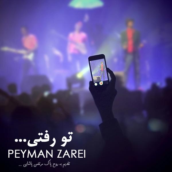 Peyman Zarei To Rafti دانلود آهنگ جدید پیمان زارعی با نام تو رفتی