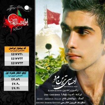 Ramin Saavar Ehsasi Tarin%20Mard دانلود آهنگ جدید رامین ساور بنام احساسی ترین مرد