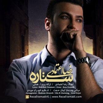 Reza Etemadi Setareh دانلود آهنگ جدید رضا اعتمادی به نام ستاره