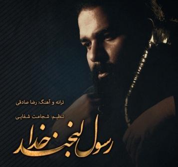 Reza Sadeghi Rasoul Labkhand Khoda دانلود آهنگ جدید رضا صادقی بنام رسول لبخند خدا