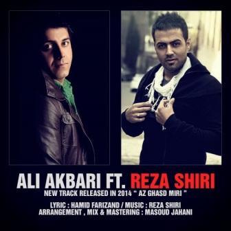 Reza Shiri Az Ghasd Miri%28Ft Ali Akbari%29 دانلود آهنگ جدید رضا شیری و علی اکبری با نام از قصد میری