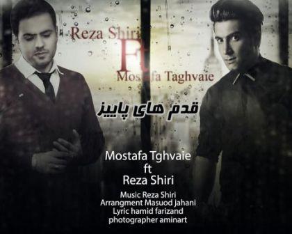 Reza Shiri Ft Mostafa Tagvaie GhadamHaye Paiiz دانلود آهنگ جدید رضا شیری و مصطفی تقوی نام قدم های پاییز
