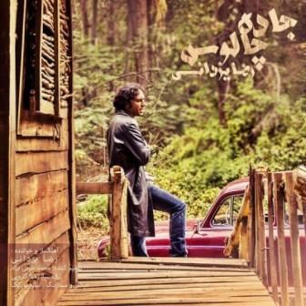 Reza Yazdani Jade Chalos دانلود آهنگ جدید رضا یزدانی با نام جاده چالوس